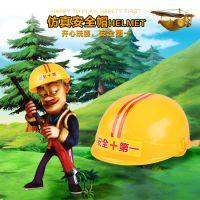 仿真儿童玩具工程安全帽 塑料工具帽 热销工程帽亲子游戏角色扮演