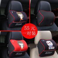 汽车头枕护颈枕一对车载车内座椅用品记忆棉卡通可爱护颈椎腰靠枕