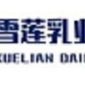 新疆伊犁雪莲乳业有限公司