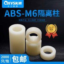 ABS塑料隔离柱M6圆体直通垫高柱尼龙垫片垫圈圆孔套管绝缘支撑柱