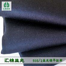 汇棉50S/2双丝光棉平纹布丝光棉汗布厂家定制现货丝光棉100%棉