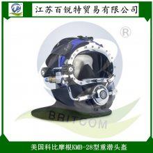 美国科比摩根KMB-28型重潜头盔披风 300米潜水面镜