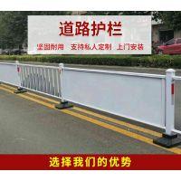 道路临时护栏厂家/亚荣星现货道路隔离栅栏/人行道市政护栏