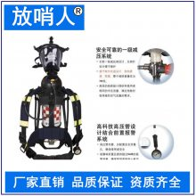 霍尼韦尔(巴固)T8000 正压式空气呼吸器SCBA805 消防呼吸器