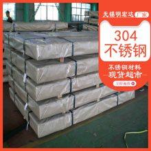 今日304不绣钢板价格 304不绣钢板厂家