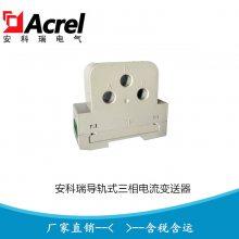 安科瑞导轨式三相电流变送器三路变送输出交流电流变送器BD-3I3(H)