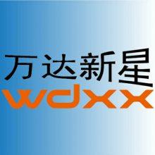 北京万达新星科技有限公司