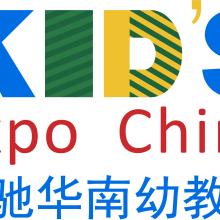 2020第十一届华南国际幼教产业博览会