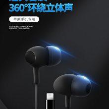 原装MFI手机专用耳机MFI扁头耳机
