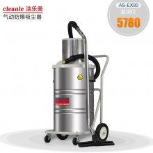 AS-EX80气动防静电吸尘器防爆场所专用无线除尘机真空强力吸水机