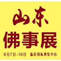 2019第二届中国(山东)国际佛事用品博览会