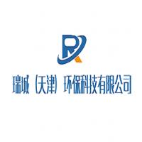 瑞城(天津)环保科技有限公司