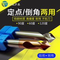 科弘90度定点钻倒角两用刀CNC钨钢铣刀合金刀厂家批发3-12mm