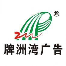 武汉牌洲湾广告科技有限公司