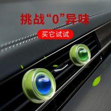 车载汽车香水***保证汽车香水液体车用内饰用品摆件礼品