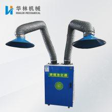 厂家促销电焊烟雾净化器 移动双臂焊烟净化器 双臂焊烟除尘器