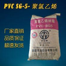 PVC SG-5聚氯乙烯(粉料)