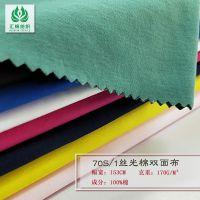 70S丝光棉双面平纹布 双丝光棉布厂家全棉布料