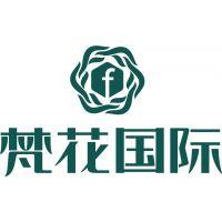 广州梵花化妆品有限公司