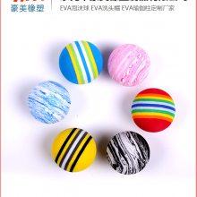 东莞EVA玩具球-东坑EVA宠物玩具球定制-EVA宠物玩具球