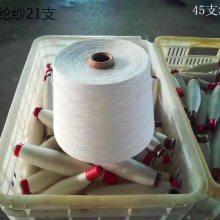 大化涤纶纱-45支纯涤纱-气流纺涤纶纱
