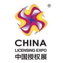 2020年中国国际品牌授权展览会