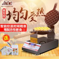 香港QQ鸡蛋仔机商用机器家用商用智能数控版蛋仔机电热烤饼机