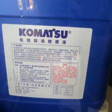 挖掘机保养配件 小松原厂防冻液