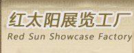 南昌红太阳展览展示工厂
