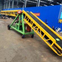 散粮食装火车输送机 移动式高低可调皮带机 箱装茶叶传送带定做厂家