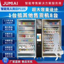 智能无人便利店 自动售货 24小时无人值守 饮料零食冷饮小商品智能售货机扫码支付广告投放厂家直销