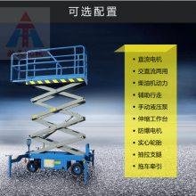 pt游戏平台 供应景德镇移動式升降機厂家 SJY0.5-8電動液壓式升降平台 清洁維修高空平台