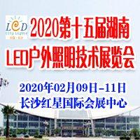2020第十五届湖南LED户外照明技术展览会