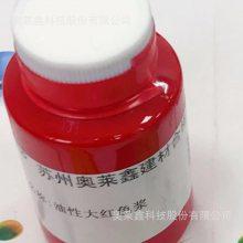 慈利油性色膏【奥莱鑫】 聚胺酯用色浆色膏 大红色浆