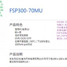 FSP300-70MU 300W开关电源供应器 交换式电源供应器1U医疗工控电源