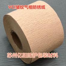 上海供应VCI气相防锈皱纹纸防潮防霉纸多金属专用
