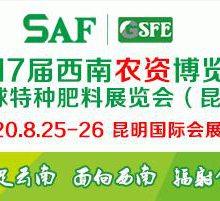 2020第17届西南农资博览会