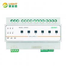 6路智能照明开关执行器 智能灯控模块 开关定时控制模块