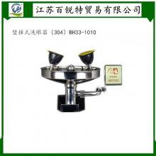 厂家联动翻盖洗眼器BH35-2011,博化台式洗眼桶