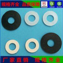工厂直销尼龙垫片 橡胶华司 塑料介子规格