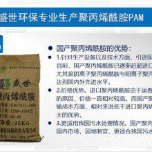 pam价格-盛世环保(在线咨询)-枝江市pam