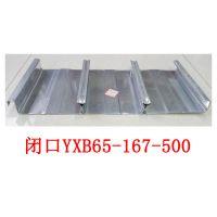 淮北新之杰钢业(YXB65-167-500型)镀锌楼承板生产厂家