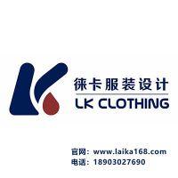 徕卡服装设计(深圳)有限公司