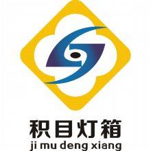 上海积目广告器材有限公司