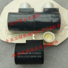 电磁阀线圈M16-24D-26W-DED进口17116551代替老式171149519