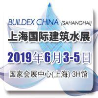 THE 4th BUILDEX CHINA(SHANGHAI)第四届上海国际建筑水展