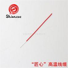 耐油耐高温电缆安装导线UL1332 16AWG UL电子线安徽天长厂家直销SHIANCOE牌