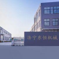 济宁高新区东恒机械销售部