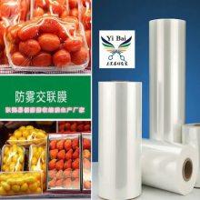 交联防雾收缩膜定制 食品收缩包装生产厂家