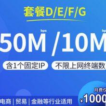 广州电信企业办公宽带优惠受理商企融合套餐固定IP光纤宽带灵活组合套餐登记办理